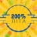 lifecell заряджає літо на 200%