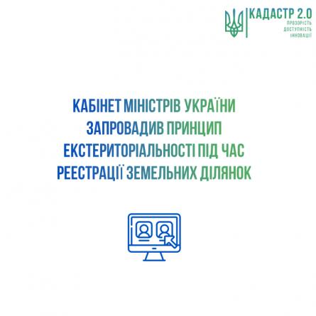 Уряд запровадив принцип екстериторіальності під час реєстрації земельних ділянок