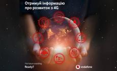 Нове 4G покриття від Vodafone у червні: ще близько 110 тисяч українців можуть користуватись швидкісним інтернетом