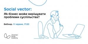 Social vector. Як бізнес може вирішувати проблеми суспільства?