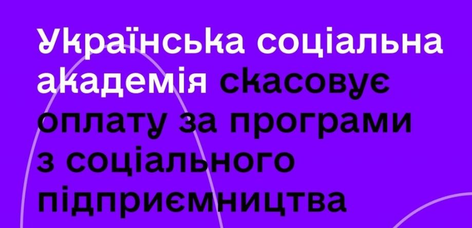 Українська соціальна академія скасовує оплату за програми з соціального підприємництва