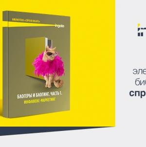 Вышла бесплатная книга о продвижении бизнеса в сети «Блогеры и блогинг. Часть I: Инфлюенс-маркетинг»