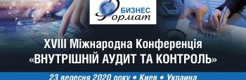 XVIII Міжнародна Конференція «ВНУТРІШНІЙ АУДИТ ТА КОНТРОЛЬ»