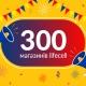 lifecell збільшив кількість брендових магазинів до 300