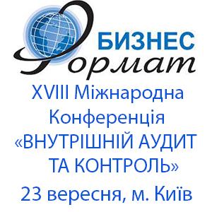 Компания «BUSINESS-FORMAT»