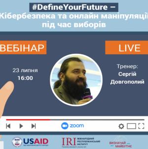 #DefineYourFuture – вебінар №6 «Кібербезпека та онлайн маніпуляції  під час виборів»