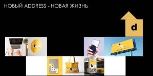 Ребрендинг Address.ua: как изменился известный портал поиска недвижимости