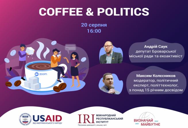 Онлайн бесіди з українськими політиками в рамках ініціативи «Кава з політиком» / Coffee & Politics
