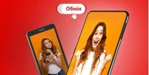 Vodafone замінює старі гаджети на нові