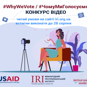 Триває конкурс відео #WhyWeVote/#ЧомуМиГолосуємо