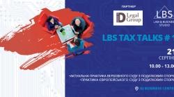 LBS TAX TALKS #1: Практика ВС та Європейського Суду з податкових спорів