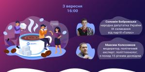 Кава зі Соломією Бобровською, Народною депутаткою України