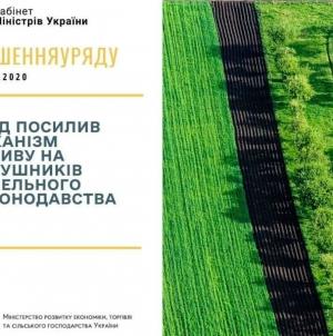 Уряд посилив механізм впливу на порушників земельного законодавства