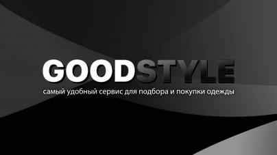 Мобильное приложение Goodstyle: интернет-шопинг без ошибок и возвратов