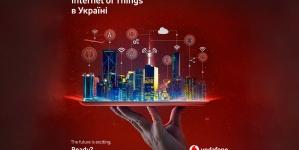 Vodafone провів успішні IoT-пілоти з водоканалами України