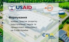 Підприємців Сходу України запрошують на програму з розвитку індустріальних парків
