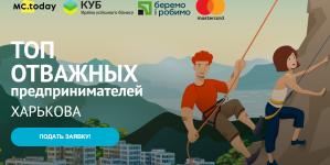 В Харькове стартовал рейтинг самых отважных предпринимателей