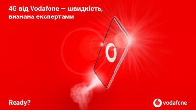 Vodafone запустив мережу LTE 900 МГц у Харківській області