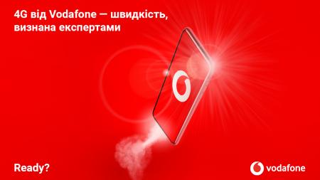 Vodafone запустив мережу LTE 900 МГц у Донецькій та Луганській областях