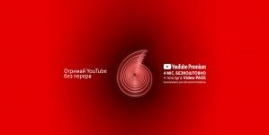 Vodafone продовжує «YouTube без перерв»