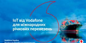 Вперше в Україні Vodafone впровадить IoT у міжнародних річкових перевезеннях