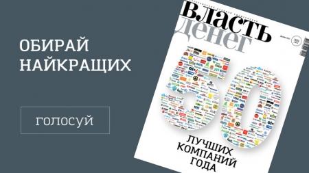 Топ-50 кращих компаній України за версією журналу «Власть денег»