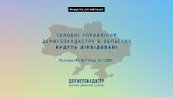 Роман Лещенко: Найближчим часом розпочнеться ліквідація Головних управлінь Держгеокадастру в областях та місті Київ