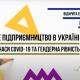 Відкрита експертна дискусія «Соціальне підприємництво в Україні в часи COVID-19 та гендерна рівність»