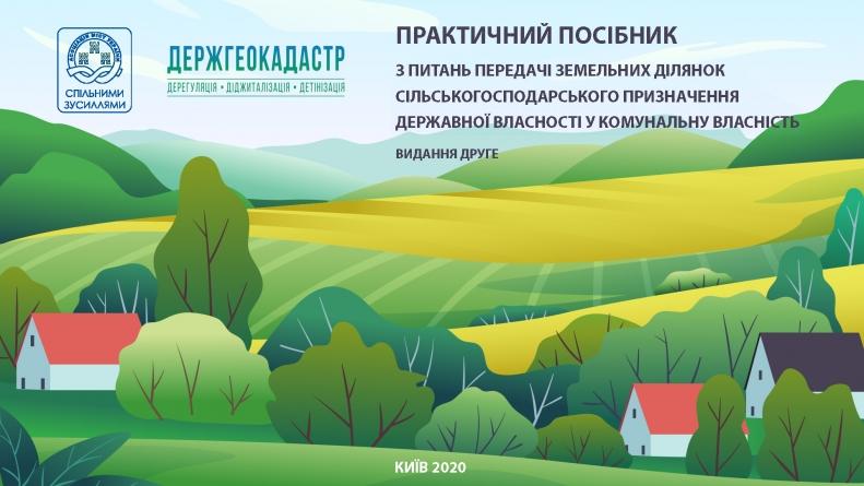 Держгеокадастр та Асоціація міст України презентували Посібник з передачі земель громадам