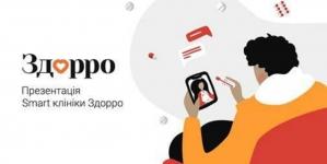 Vodafone відкриває smart клініку Здорро