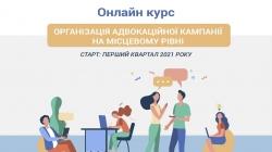 Онлайн-курс «Організаціяадвокаційноїкампанії на місцевому рівні»