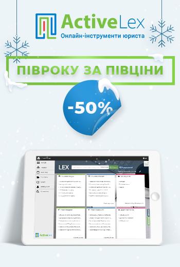 Activelex - онлайн-інструменти юриста