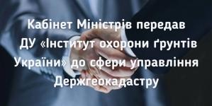 Кабінет Міністрів України передав державну установу «Інститут охорони ґрунтів України» до сфери управління Держгеокадастру