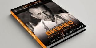 """Український ресторатор Савва Лібкін випустить книгу """"Бізнес по-одеськи"""""""